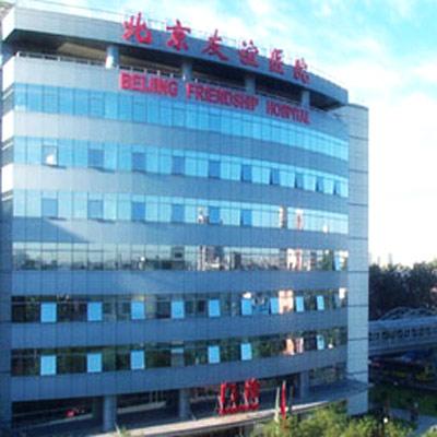 北京友谊医院微量元素分析仪装机完毕