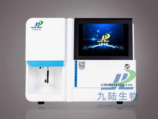 微量元素分析仪JL-996A(普通型)