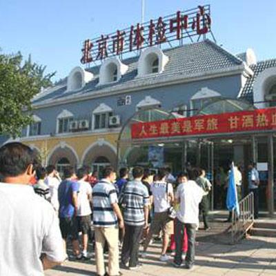 北京九陆微量元素检测仪进入北京市体检中心