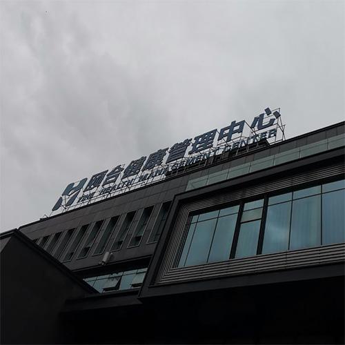 重庆体检中心安装微量元素分析仪